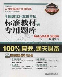 全國職稱計算機考試标準教材與專用題庫:AutoCAD 2004制圖軟件(附題庫版智能學習光盤)