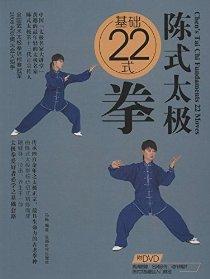 陈式太极基础22式拳(附DVD光盘)