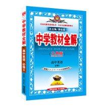 金星教育·(2014)中学教材全解:高中英语(必修3)(配套人民教育出版社实验教科书)