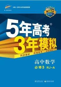 (2015)高中同步新課标•5年高考3年模拟•高中數學•必修3•RJ-A(人教A版)