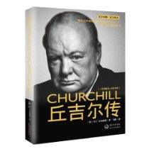 一世珍藏名人名传系列:丘吉尔传
