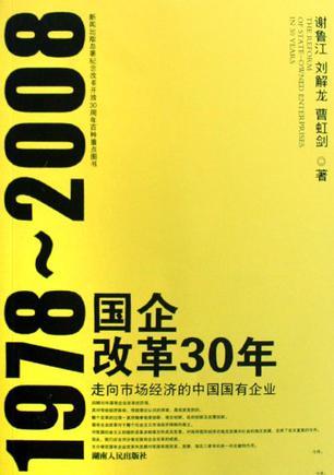 1978-2008國企改革30年