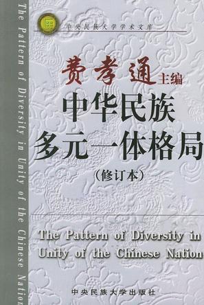 中华民族多元一体格局