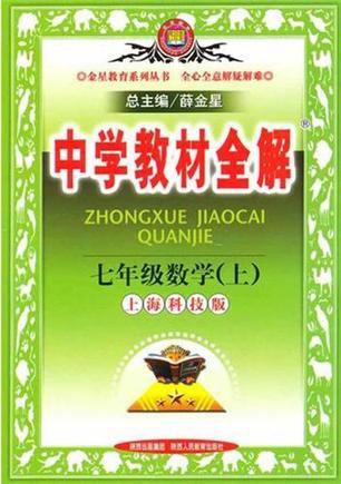 中学教材全解-七年级数学上(上海科技版)