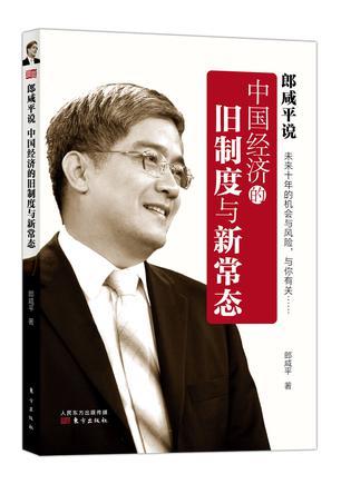 郎鹹平說:中國經濟的舊制度與新常态