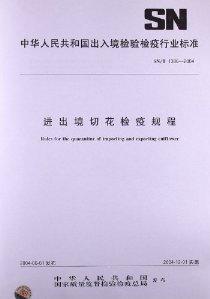 进出境切花检疫规程(SN/T 1386-2004)