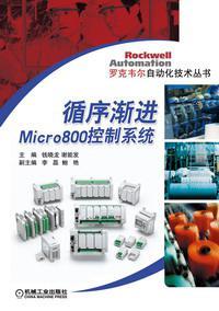 循序漸進Micro800控制系統