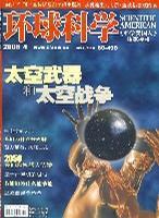 环球科学(2008年4月刊)