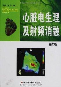 心脏电生理及射频消融(第2版)
