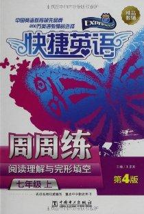 快捷英語•閱讀理解與完形填空周周練:7年級(上冊)(第4版)