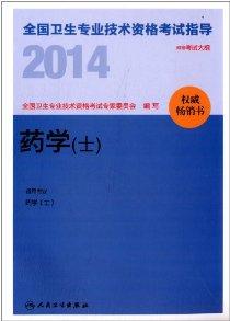 (2014)全國衛生專業技術資格考試指導:藥學(士)(适用專業藥學士)