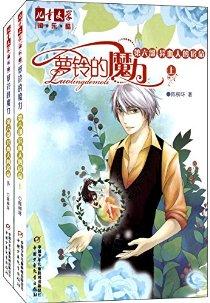 萝铃的魔力(第6部):异血人的宿命(套装共2册)