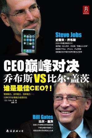 CEO巅峰对决:乔布斯VS比尔·盖茨