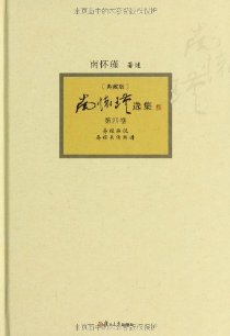 南怀瑾选集:第4卷(典藏版)