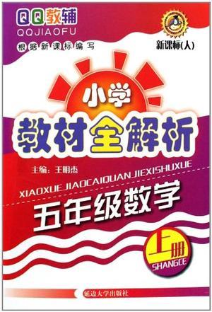 小学教材全解析 五年级数学(上册)