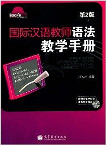 國際漢語教師語法教學手冊(第2版)(附光盤)