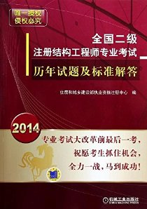 (2014)全國二級注冊結構工程師專業考試曆年試題及标準解答