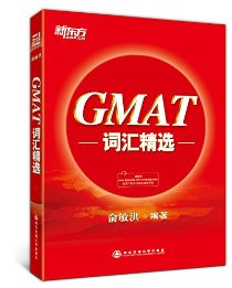 新東方•GMAT詞彙精選