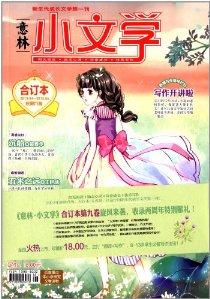 小文学合订本(2013年04月-06月)(总第9卷)