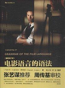 電影學院037:電影語言的語法