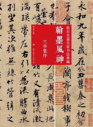 翰墨风神:故宫名篇名家书法典藏·兰亭集序