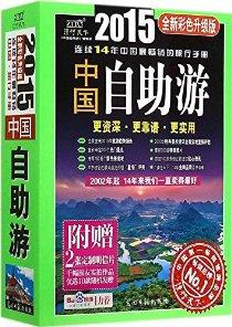 中国自助游(2015)(彩色升级版)(附2张定制明信片)