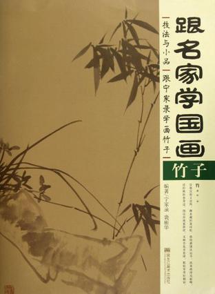 本书为中国画竹子的画法步骤及作品示范,读者为初级.