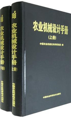農業機械設計手冊(上下冊)