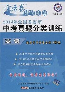 天星教育·金考卷特快專遞·(2014)全國各省市中考真題分類訓練:英語(适用于2015年中考)