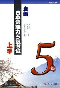 全新日本語能力5級考試上手•5級
