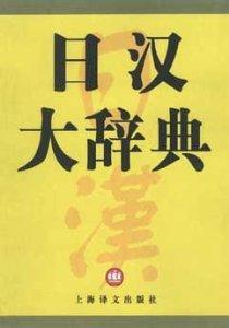 日漢大辭典