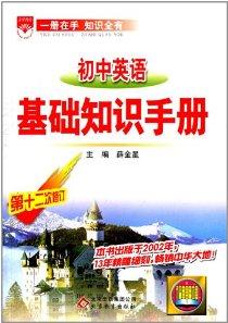 金星教育·(2014)基础知识手册:初中英语(第12次修订)