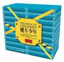 棚車少年·第3輯(9-12)(中英雙語)(套裝共8冊)(附CD)(當孩子遇到挫折,這套書能讓他們笑對人生)