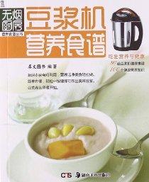 無煙廚房營養食譜叢書:豆漿機營養食譜