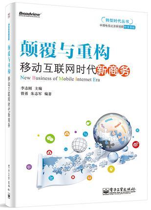 颠覆与重构:移动互联网时代新商务