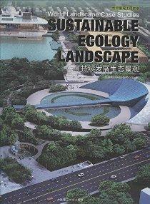 世界景觀工程實錄:可持續發展生态景觀(英漢對照)