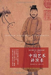 中国艺术讲演录