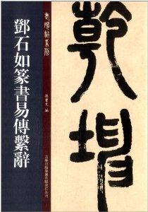 老碑帖系列:鄧石如篆書易傳系辭