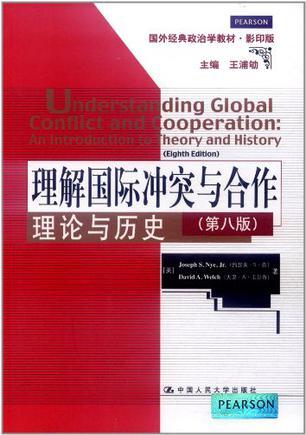 理解國際沖突與合作