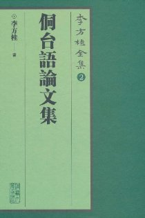 李方桂全集2:侗台語論文集