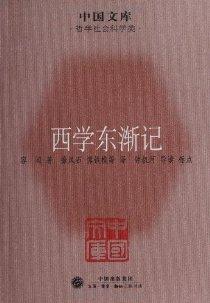 中国文库:西学东渐记