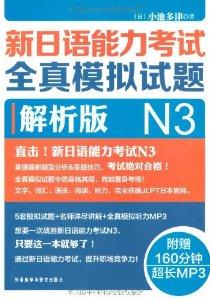 新日语能力考试全真模拟试题:解析版(N3)(附MP3光盘1张)