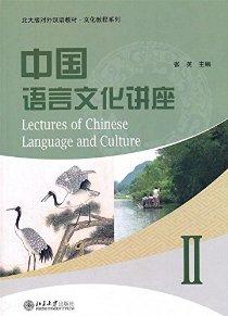 中國語言文化講座2
