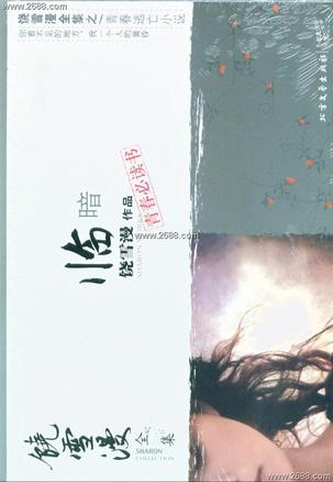 饒雪漫全集之青春奇幻小說