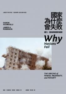 國家為什麼會失敗