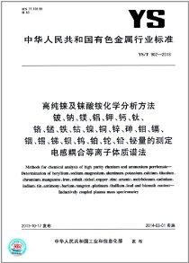 中华人民共和国有色金属行业标准:高纯铼及铼酸铵化学分析方法 铍、钠、镁、铝、钾、钙、钛、铬、锰、铁、钴、镍、铜、锌、砷、钼、镉、铟、锡、锑、钡、钨、铂、铊、铅、铋量的测定 电感耦合等离子体质谱法(YS/T 902-2013)