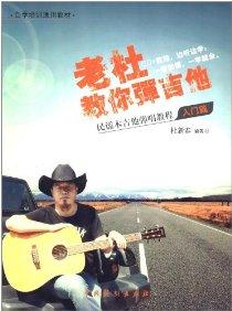 自學培訓通用教材:老杜教你彈吉他:民謠木吉他彈唱教程(入門篇)(附CD光盤1張)