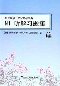 日本語能力考試備戰系列•N1聽解習題集
