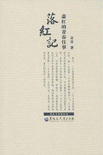 落红记(萧红的青春往事)/萧红文学馆丛书