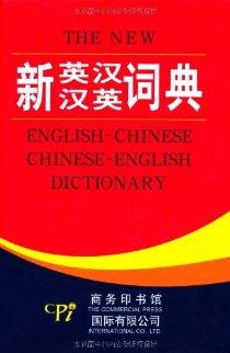 新英漢漢英詞典(雙色版)